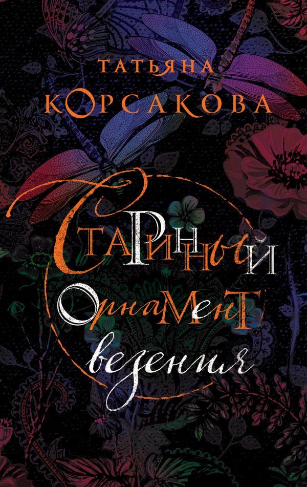 Корсакова Т. Старинный орнамент везения ISBN: 9785040950812 корсакова т ведьмин круг