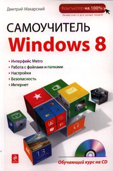 Макарский Д. Самоучитель Windows 8. Обучающий курс на CD nero 8 самоучитель с видеоуроком cd