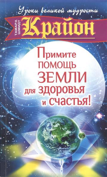 Крайон. Примите помощь Земли для здоровья и счастья!