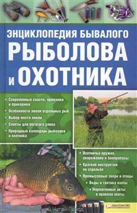 Энциклопедия бывалого рыболова и охотника