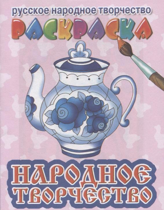 купить Богуславская М. (илл.) Народное творчество по цене 13 рублей