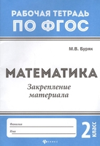 Математика. Закрепление материала. 2 класс