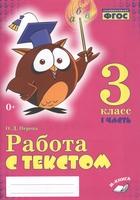 Работа с текстом. 3 класс. 1 часть. Практическое пособие для начальной школы