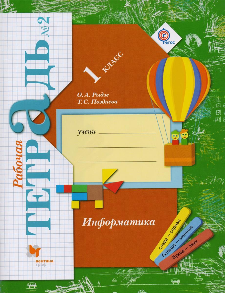 Информатика. 1 класс. Рабочая тетрадь №2