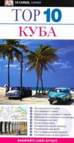 Бейкер К. Тор 10 Куба