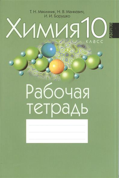 химия сборник самостоятельных работ 10 класс мякинник борушко