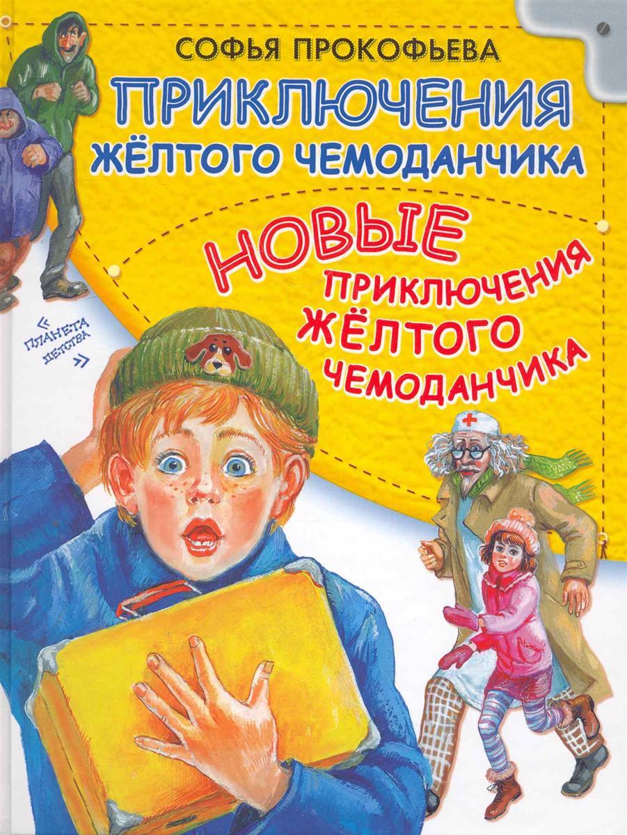 Прокофьева С. Приключения желтого чемоданчика Новые приключ. желт. чемоданчика ISBN: 9785170712106 издательство махаон приключения желтого чемоданчика