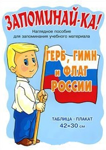 Запоминай-ка Герб гимн и флаг России футболка стрэйч printio россия флаг герб 3
