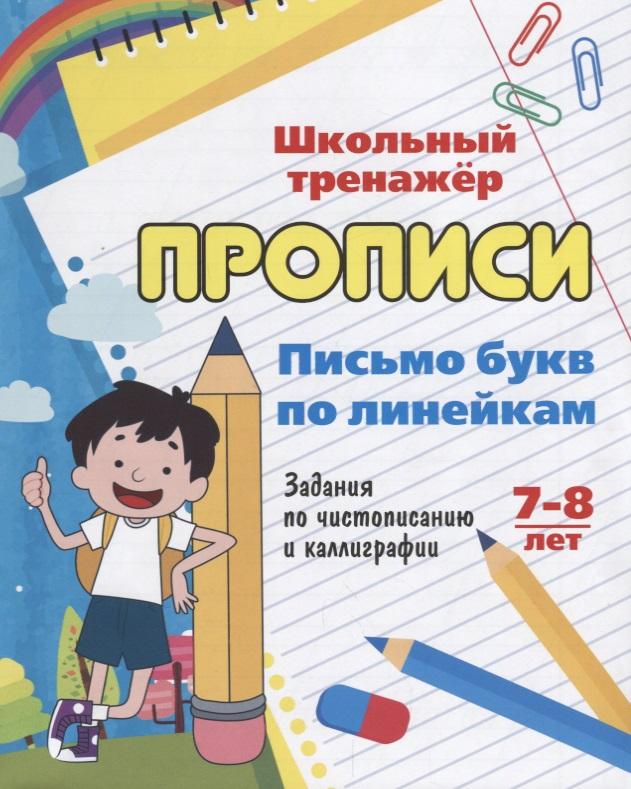 Прописи. Письмо букв по линейкам. 7-8 лет. Задания по чистописанию и каллиграфии