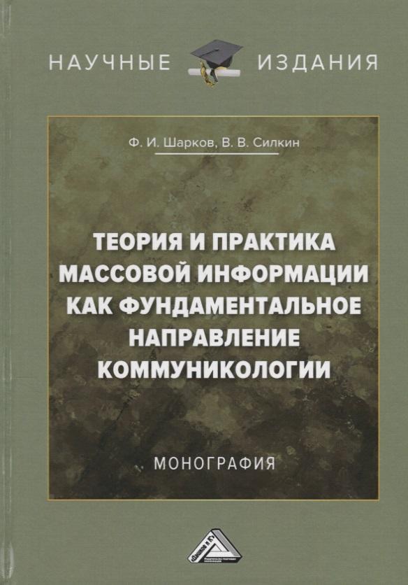 Шарков Ф., Силкин В. Теория и практика массовой информации как фундаментальное направление коммуникологии мрочко л теория и практика массовой информации уч пос