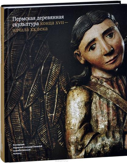Пермская деревянная скульптура конца XVII - начала XX века