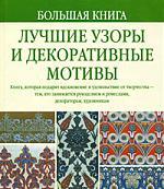 Большая книга Лучшие узоры и декор. мотивы