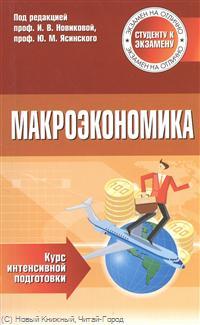 Новикова И., Ясинский Ю. (ред.) Макроэкономика. Курс интенсивной подготовки цены