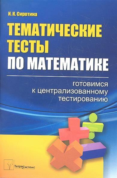 Тематические тесты по математике: готовимся к централизованному тестированию