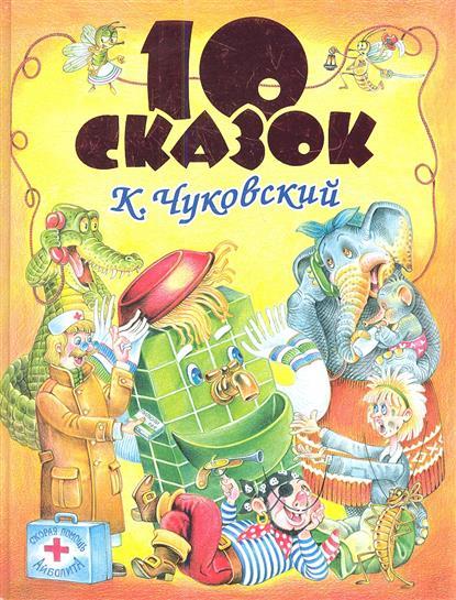 Чуковский К. 10 сказок к и чуковский бармалей