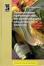 все цены на Мрыхина Е. Организация производства на предприятиях общ. питания ISBN: 9785819903063 онлайн