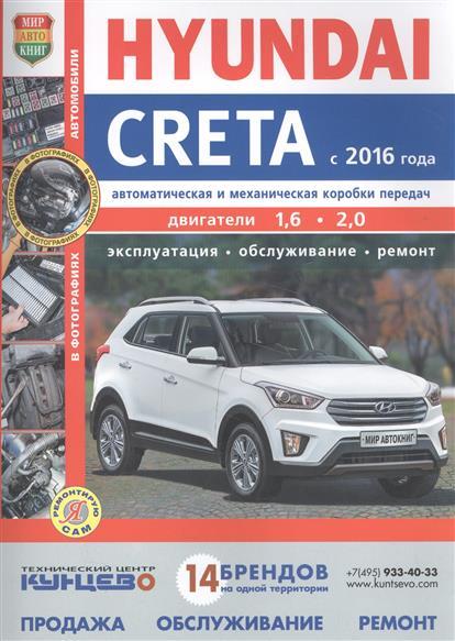 Hyundai Creta с 2016 года. Автоматическая и механическая коробки передач упоры капота автоупор для hyundai creta 2016 2 шт