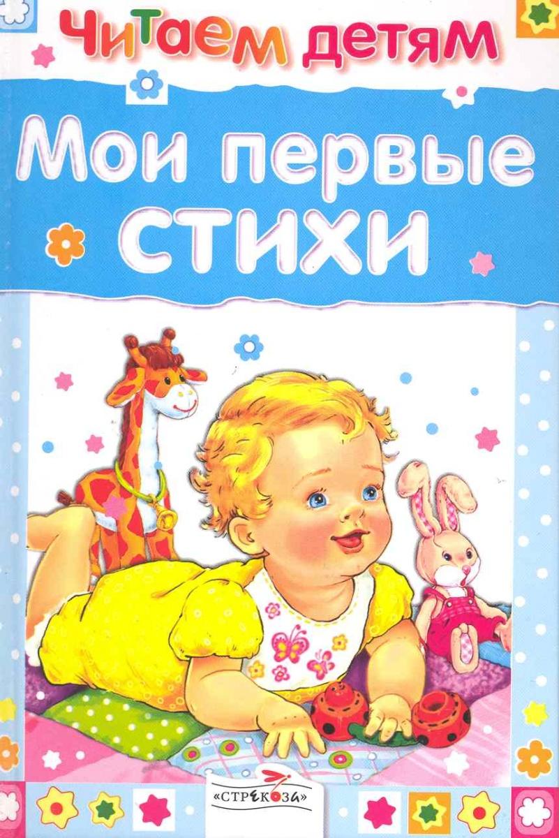 Благинина Е., Токмакова И., Степанов В. Мои первые стихи