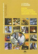 Горохова С. и др. Основы микробиологии производств. санитарии и гигиены основы гигиены учащихся