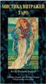 Таро Мистика витражей (Руководство и карты) таро бесконечности руководство и карты