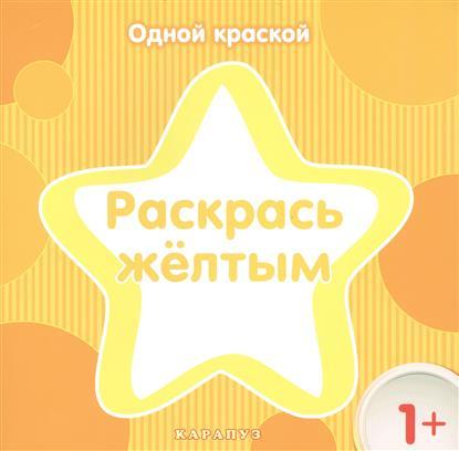 Савушкин С.: Раскрась желтым