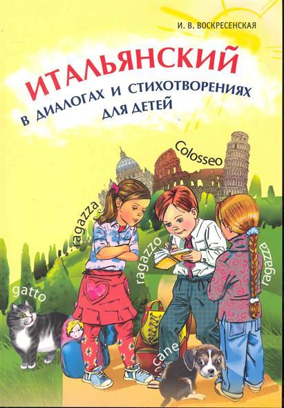 Итальянский в диалогах и стихотворениях для детей