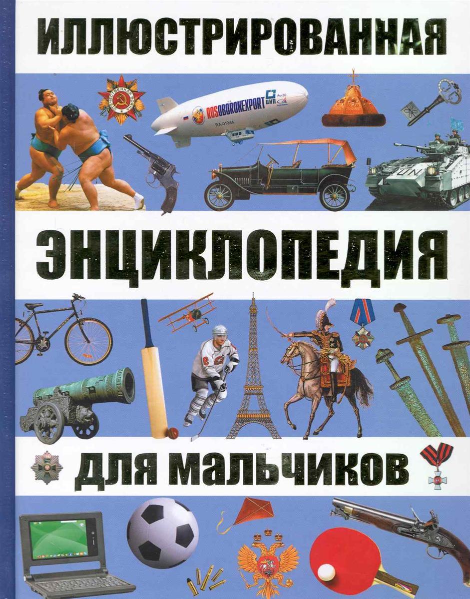 Иллюстрированная энциклопедия для мальчиков ISBN: 9785170606436 книги издательство аст охота большая современная иллюстрированная энциклопедия
