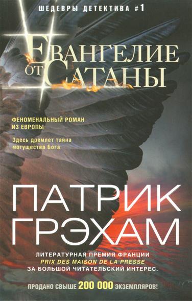 Грэхам П. Евангелие от Сатаны. Роман отсутствует евангелие на церковно славянском языке