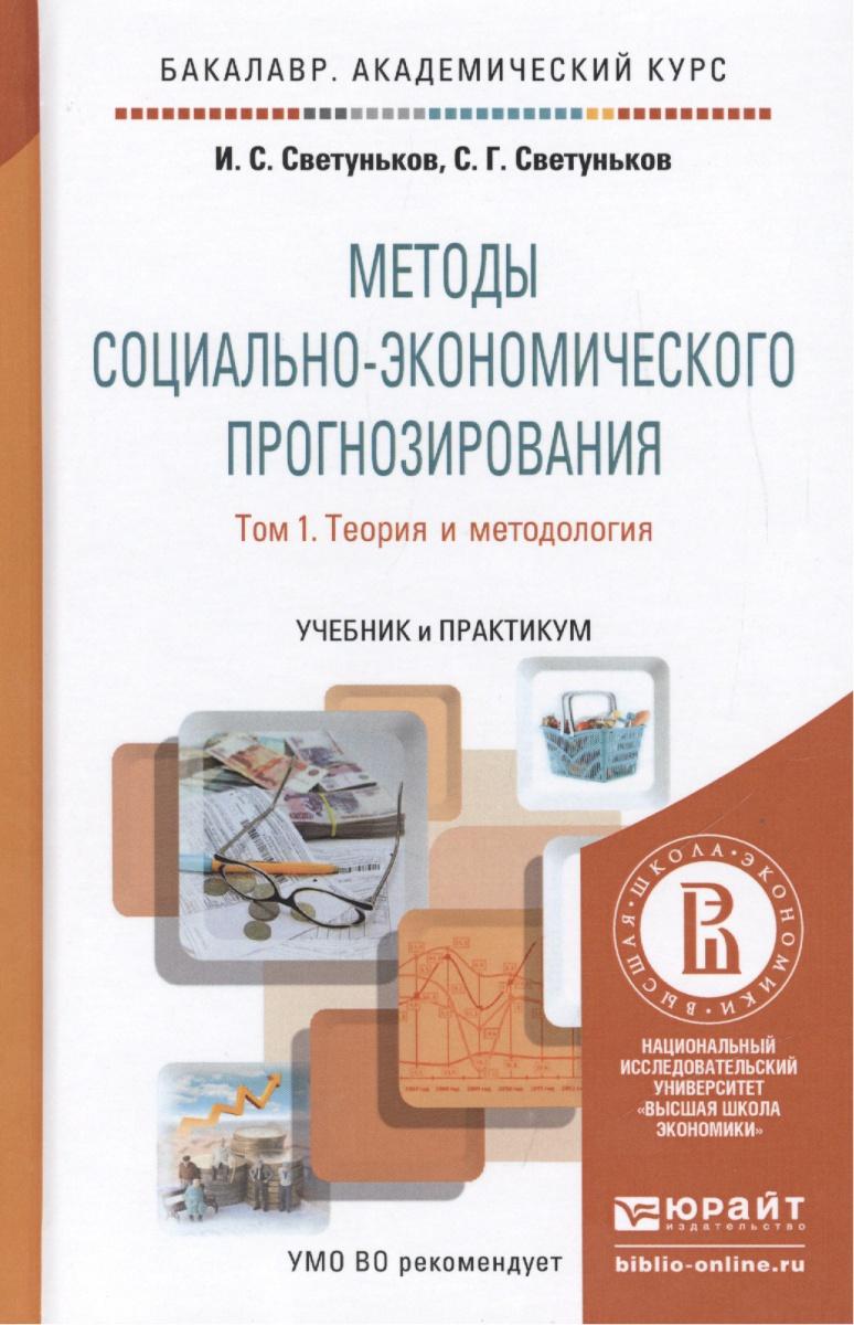 Методы социально-экономического прогнозирования. Том 1. Теория и методология. Учебник и практикум для академического бакалавриата
