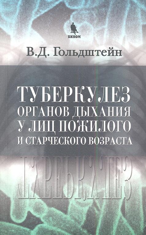 Гольдштейн В. Туберкулез органов дыхания у лиц пожилого и старческого возраста