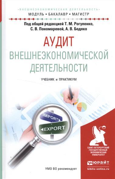 Аудит внешнеэкономической деятельности. Учебник и практикум