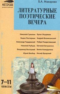 МУс 7-11 кл Литературные поэтические вечера