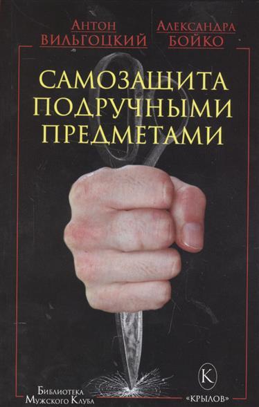 Вильгоцкий А., Бойко А. Самозащита подручными предметами