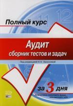 Аудит Сборник тестов и задач