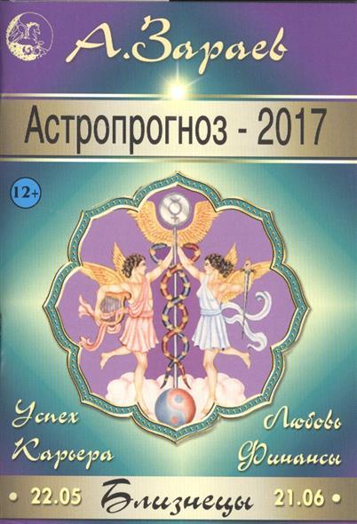 Астропрогноз-2017. Близнецы