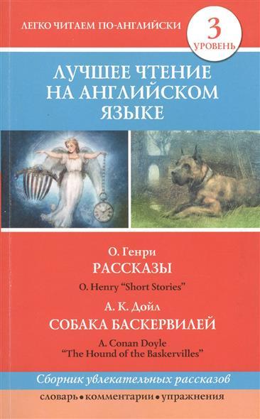 Генри О., Дойл А. Рассказы. Собака Баскервилей = Short Stories. The Hound of the Baskervilles конан дойл а собака баскервилей the hound of the baskervilles