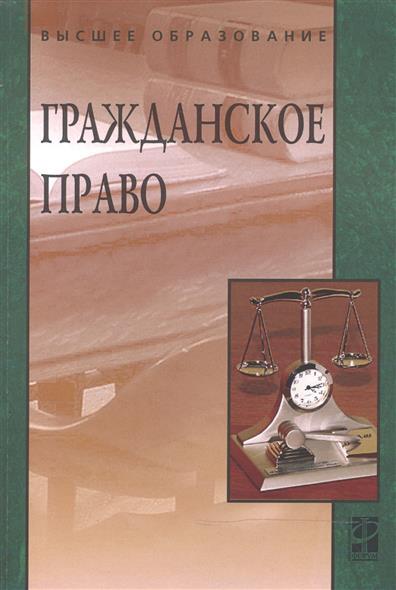 Гражданское право: учебник. 2-е издание, переработанное и дополненное