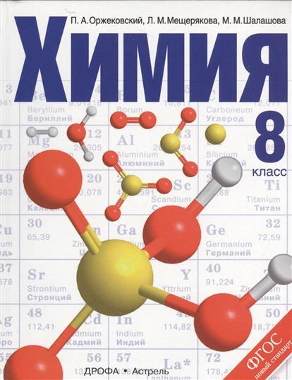 Химия 8 класс. Учебник