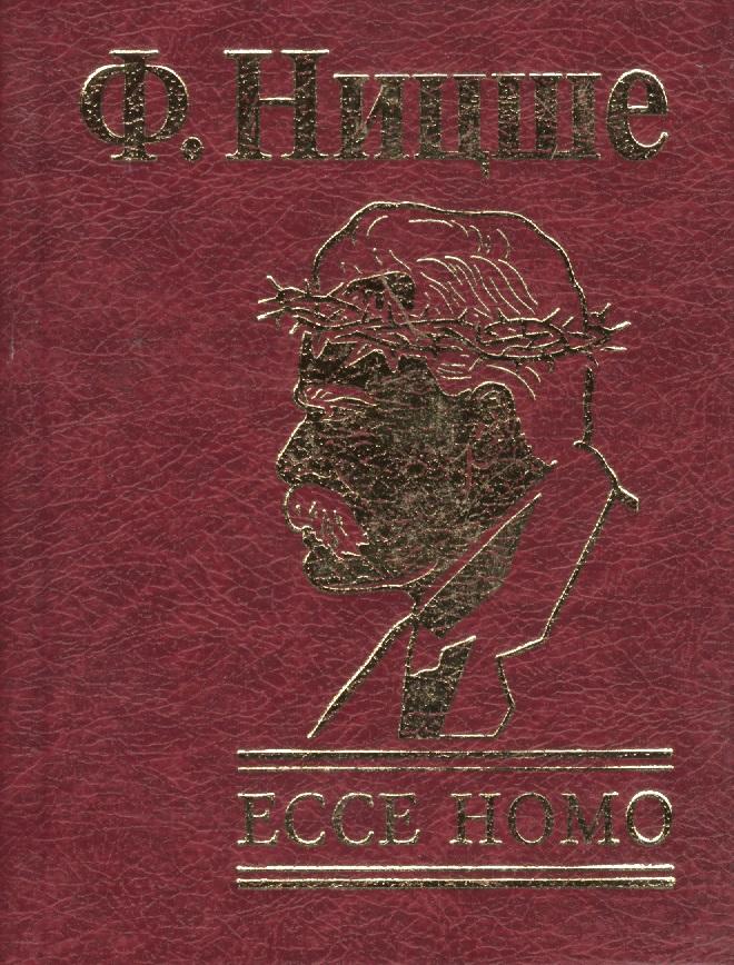 все цены на Ницше Ф. Ecce Homo. Как становятся самим собой