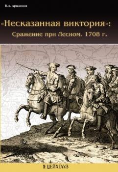 Несказанная виктория Сражение при Лесном 1708 г