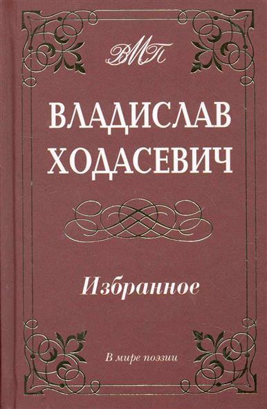 Ходасевич Избранное