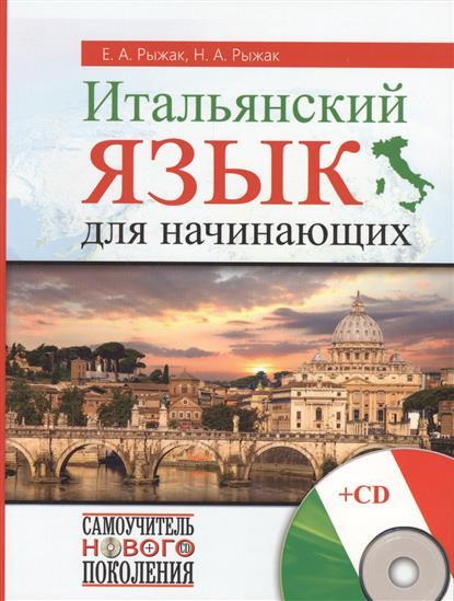 Рыжак Е., Рыжак Н. Итальянский язык для начинающих (+CD) ISBN: 9785170865079 пикарацци т онофри ф меллер к итальянский язык для чайников 2 е издание cd