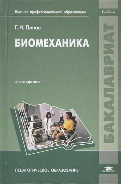 Биомеханика. Учебник. 5-е издание, переработанное и дополненное