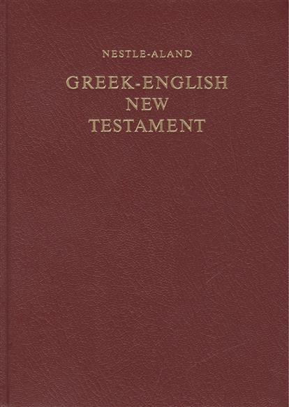Greek-English New Testament / Новый Завет на греческом и английском языках