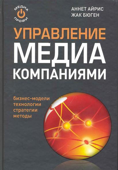 Управление медиа-компаниями