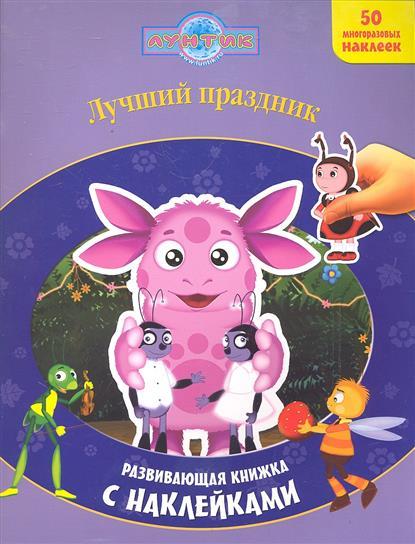 Лучший праздник Лунтик и его друзья