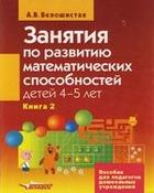 Занятия по развитию мат. способностей детей 4-5 лет Кн.2