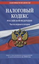Налоговый кодекс Российской Федерации. Части первая и вторая: текст с последними изменениями и дополнениями на 2018 год