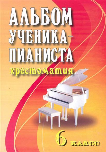 Альбом ученика-пианиста: Хрестоматия. 6 класс
