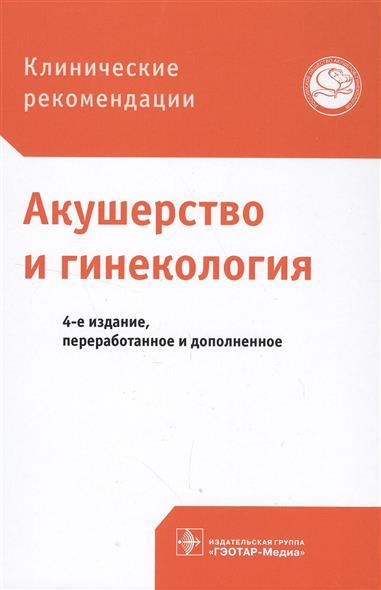 Акушерство и гинекология. Клинические рекомендации (Савельева Г ...